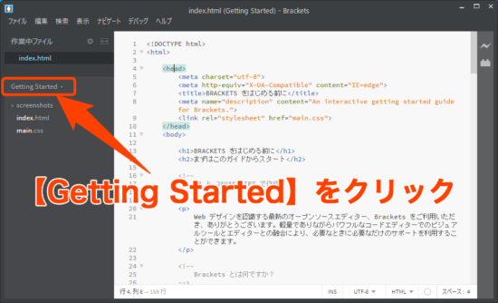 Getting Startedをクリック