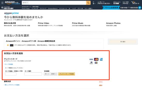 Amazon_Prime登録画面
