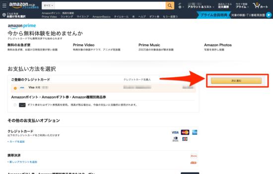 Amazon_Prime登録画面2