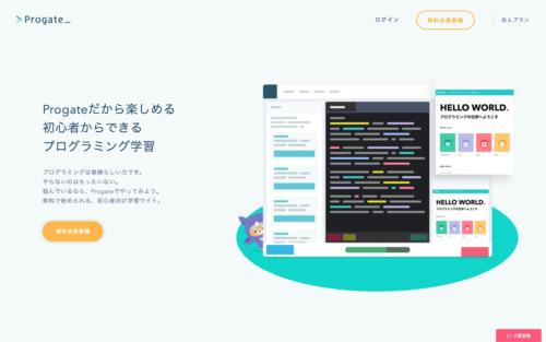 Progate_web1