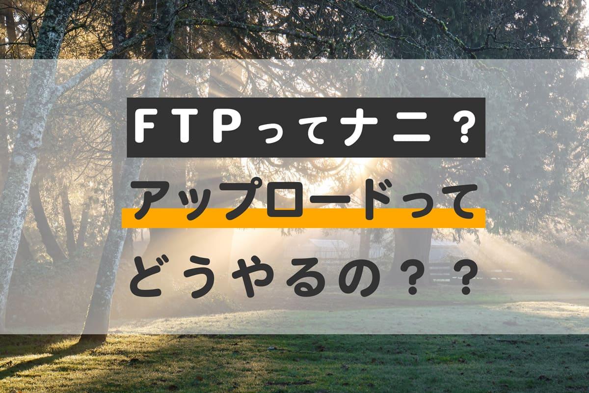 【FTP?アップロード?】Web制作初心者にもわかるように解説