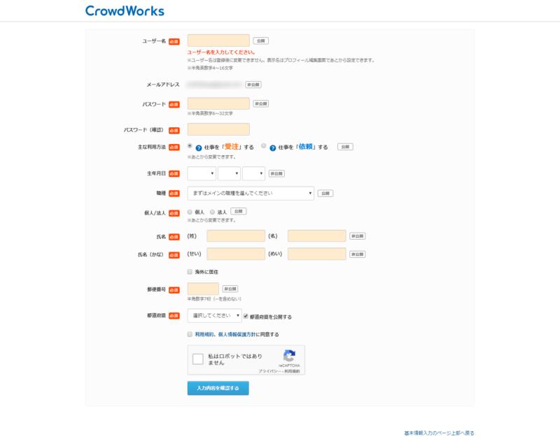 クラウドワークス登録手順5