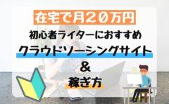 クラウドソーシングサイトで月20万円稼いでいるライター
