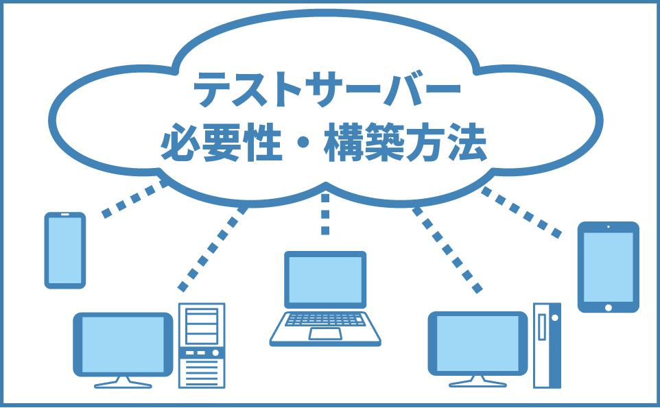 テストサーバー 必要性・構築方法