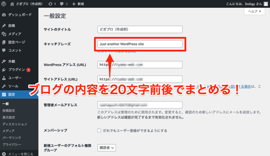 Wordpressの キャッチフレーズ変更