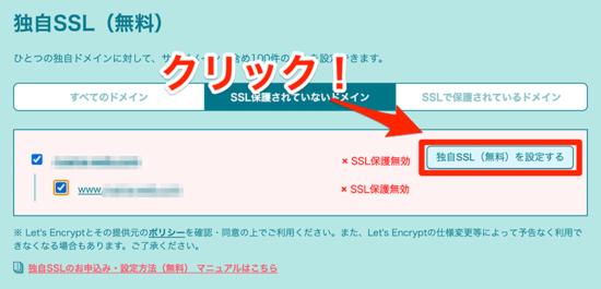 独自SSL(無料)を設定する