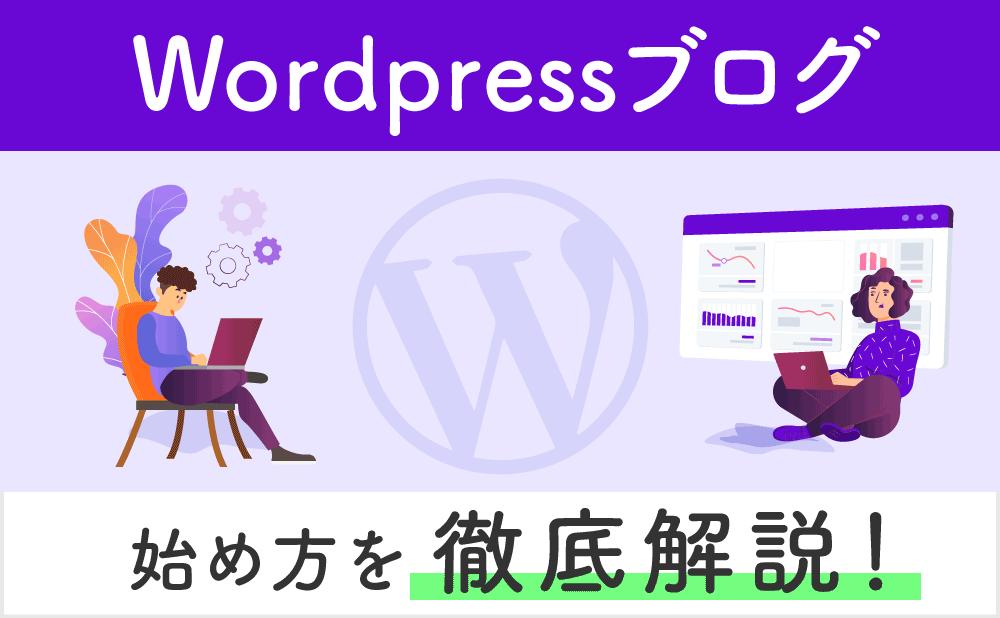Wordpressブログ 始め方を徹底解説!