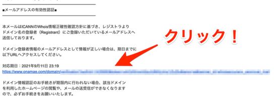 メールアドレスの有効認証リンク