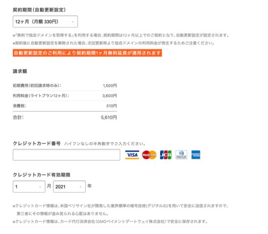契約期間選択・クレジットカード情報