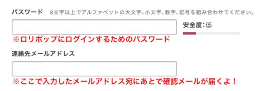 パスワード・連絡先メールアドレス