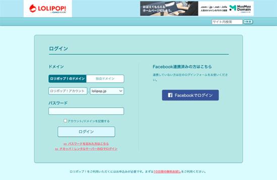 ロリポップのユーザー専用ページ ログイン画面