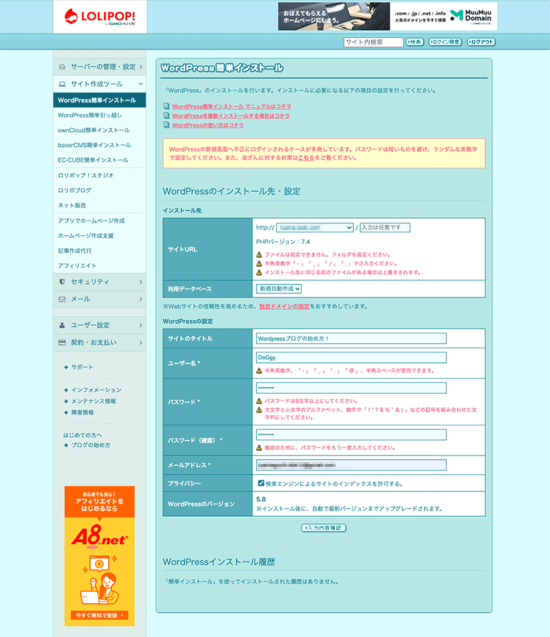 Wordpress簡単インストールの設定ページ