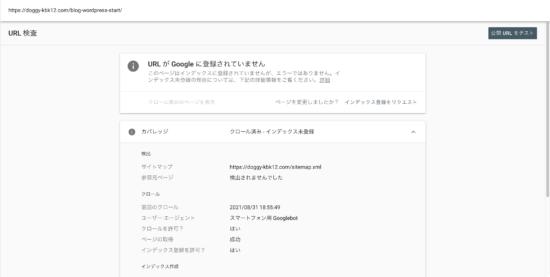 alt属性を入力する前のGoogleサーチコンソール画面